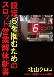 設定6を掴むためのスロット営業解体新書