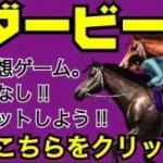 スロットダービー当選者を『争忍の乱』で発表!!