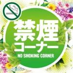 パチンコ店の禁煙・分煙ボードについて