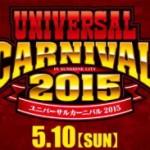 【ユニバーサルカーニバル2015】5月10日(日)の設定配分大公開!!