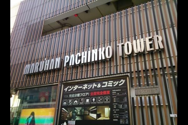 マルハンパチンコタワー