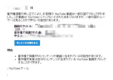 You Tubeの警告