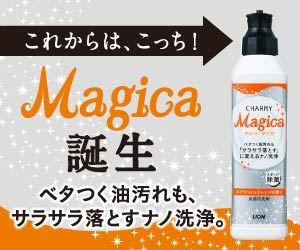 hpc_lion_magica_01