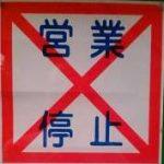 五反田TiAMO(ティアモ)の営業停止からパチ屋の行政処分について考察