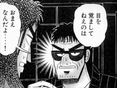 カイジ 遠藤