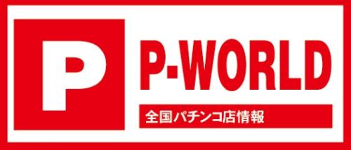 P-world(ピーワールド)