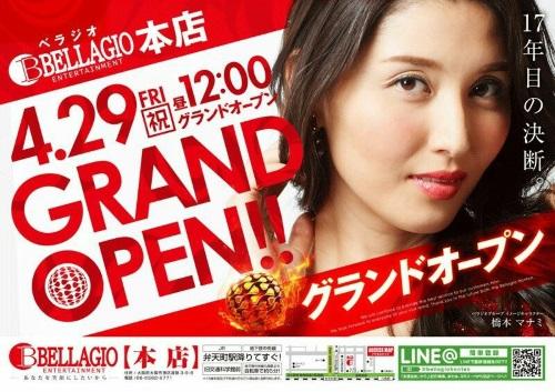 グランドオープン広告