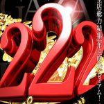 「もうすぐ2月22日」 ゾロ目の日にアツいホールはどこか?