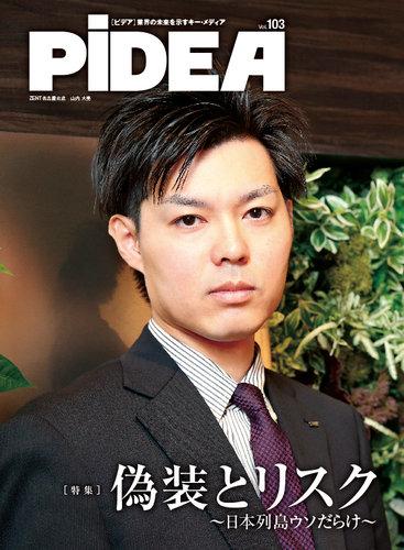 PiDEA(ピデア)