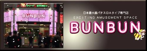 BUNBUN蒲田 パチスロ専門店