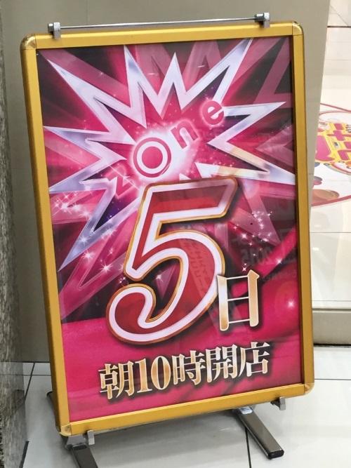 5のつく日のイベント パチンコ店