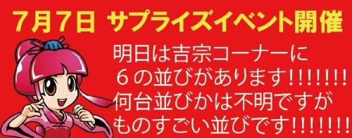 吉宗イベント