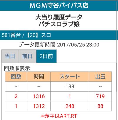 Screenshot_2017-05-25-23-53-01