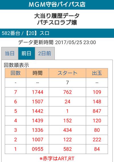Screenshot_2017-05-25-23-54-11