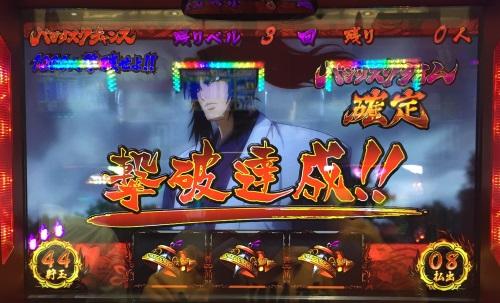 バジリスク絆 6確定画面