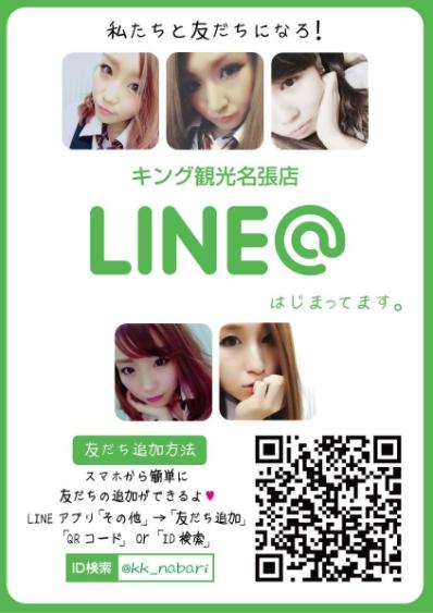キング観光 名張店  LINE