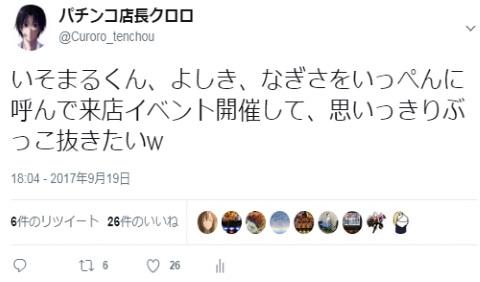 クロロ店長のTwitter