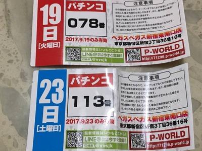 ベガスベガス新宿東南口店 整理券