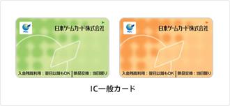 ICカード パチンコ店