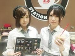 SUPER D'station 筑紫野店