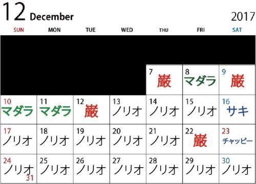 楽園蒲田店カレンダー