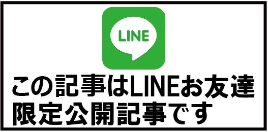 LINEお友達限定記事