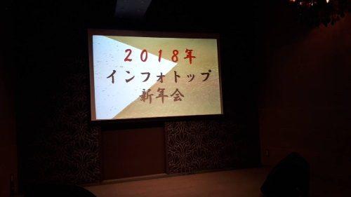 インフォトップ新年会
