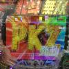 PKZ(プレミアムキリンゾーン)