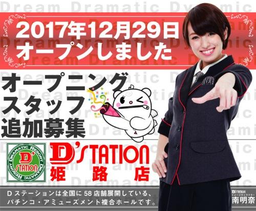 Dステーション姫路店
