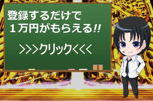 登録するだけで1万円がもらえる