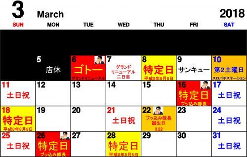 MP深谷3月カレンダー