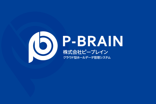 データ管理システム「P-BRAIN