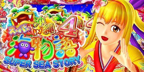 CR スーパー海物語IN沖縄4MTC
