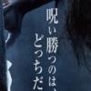 貞子VS伽椰子 パチスロ・スロット