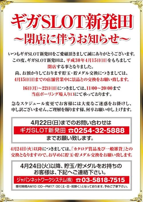ギガSLOT新発田 閉店告知