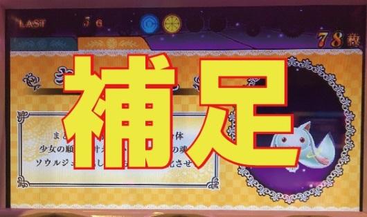 スロット まどか☆マギカ 6確定