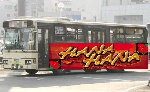 ラッピングバス ハナハナ