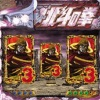 ぱちんこCR北斗の拳ラオウHVJT