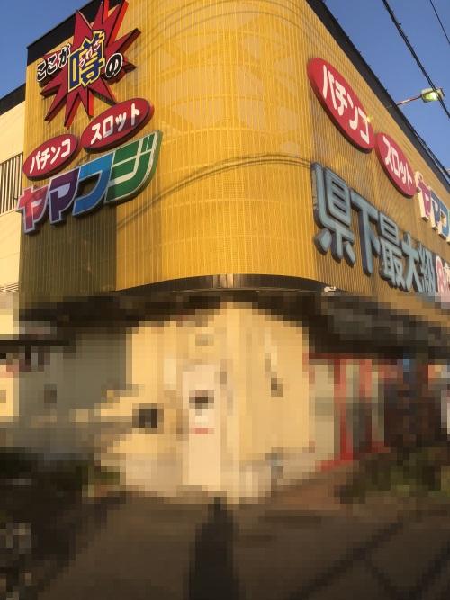 ヤマフジ北本店