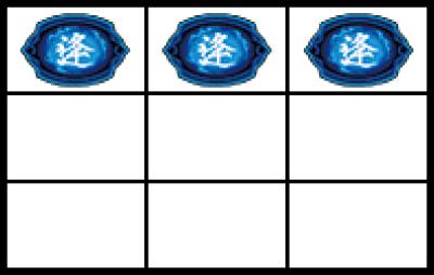 バジリスク3 リセット判別出目
