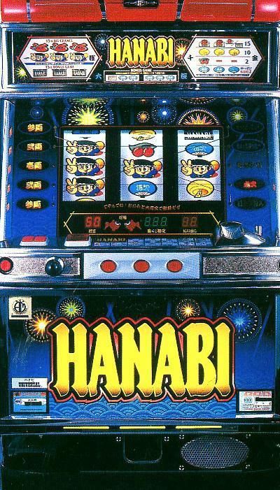 ハナビ 4号機