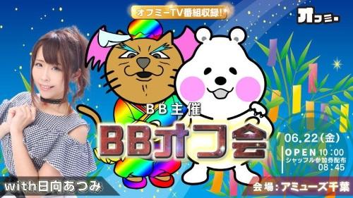 【BBオフミー×パチミーコラボ!】6/22(金)アミューズ千葉
