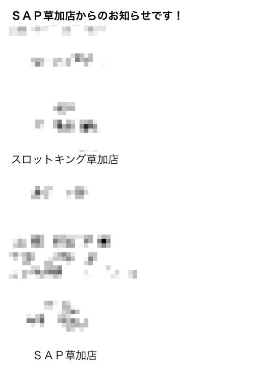 SAP草加 メール