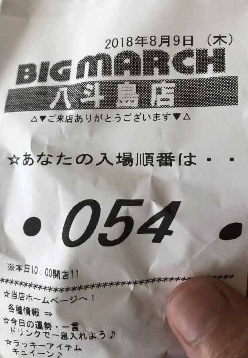ビックマーチ八斗島 抽選結果