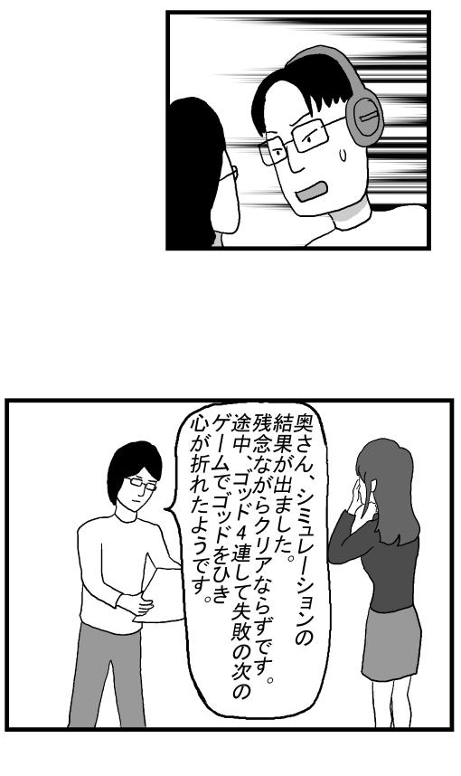 WEBパチスロ漫画 10ページ目