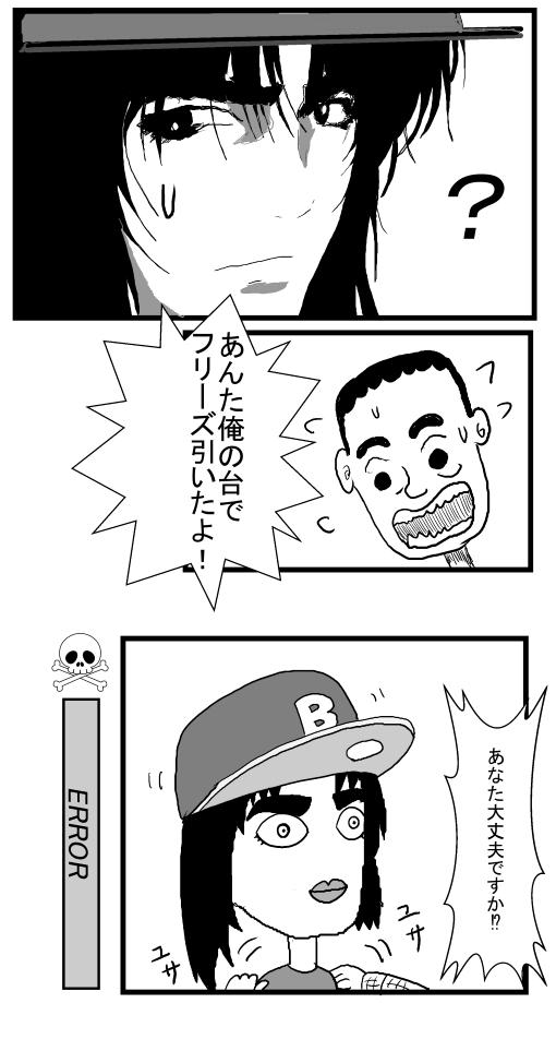 WEBパチスロ漫画8ページ目