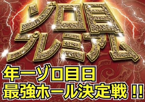 ゾロ目最強ホール決定戦!