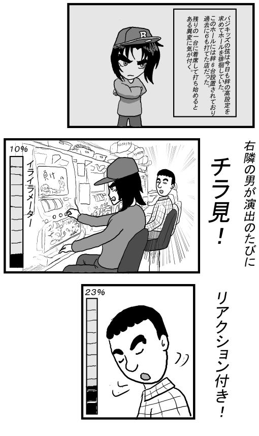 WEBパチスロ漫画2ページ目