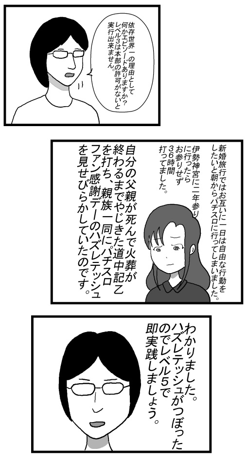 パチスロ依存症カリキュラム 5コマ目 漫画