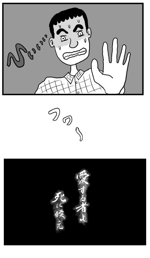 WEBパチスロ漫画7ページ目